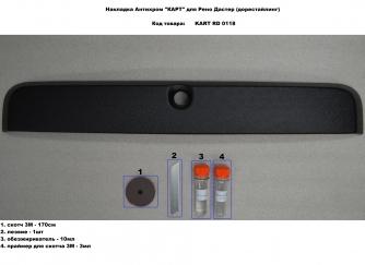 Накладка Антихром «КАРТ»   для Рено Дастер дорестайлинг до 2015 г.в.